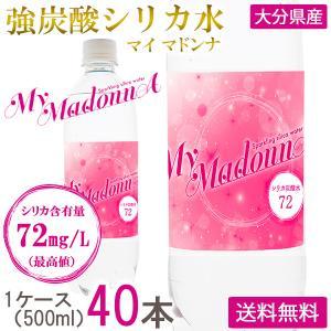 シリカ水 シリカ炭酸水  500ml 48本 炭酸水 MadonnA マドンナ ミネラルウォーター ...