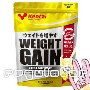 【Kentai】ウェイトゲイン アドバンス バナナラテ風味 1kg【ケンタイ・健康体力研究所】