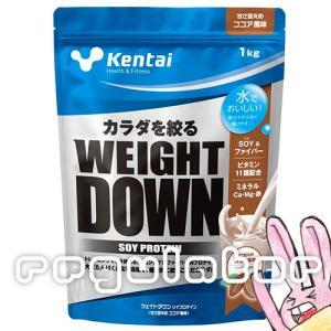【Kentai】(送料無料)ウェイトダウン ソイプロテイン ココア風味 1kg 【ケンタイ・健康体力...