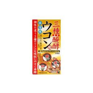 【アウトレット】三種醗酵ウコン粒 250mg×360粒 ※訳...