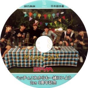 【韓流DVD】2PM  ツーピーエム【 9周年記念 ハッティ...