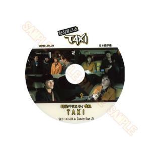 【韓流DVD】ソ・イングク SeoInGuk / APINK /チョン・ウンジ「Real Talk in TAXI 」2012.12.31 ソイングク / JeongEunJi★(日本語字幕)|rehobote