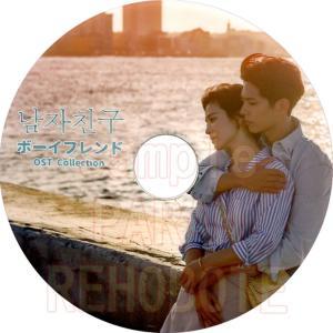 【韓流DVD】BOYFRIEND OST パクボゴム Park BoGum/ Song Hye gyo  ★日本語字幕なし Park BoGum パク・ボゴム|rehobote