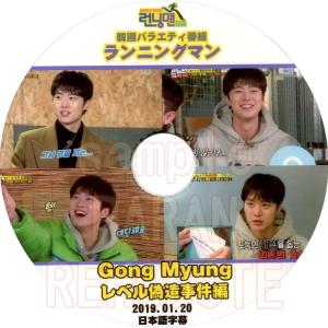 【韓流DVD】Gong Myung 「 Running Man レベル偽造事件編 」(2019.01.20)日本語字幕  ★コンミョン|rehobote