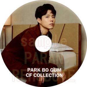 【韓流DVD】パクボゴム CF COLLECTION ★ ParkBoGum パク・ボゴム★ 日本語字幕なし|rehobote
