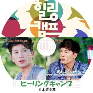 【韓流DVD】チソン 「ヒーリングキャンプ 」2011.08.01 (日本語字幕) ★ チ・ソン / JI SUNG|rehobote