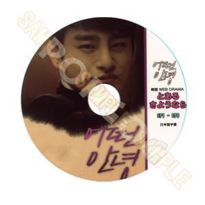【韓流DVD】ソ・イングク / Seo In Guk 「とあるさようなら」 EP01-EP05(end) ソイングクWeb Drama|rehobote