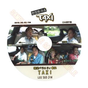 【韓流DVD】イ・ソジン LEE SEOJIN イソジン「Real Talk in TAXI」2013★バラエティー番組収録DVD★(日本語字幕)|rehobote
