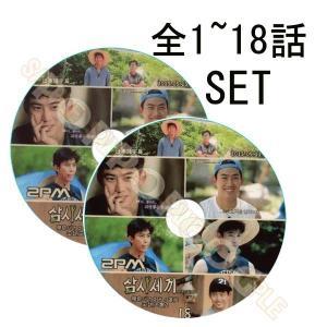 【韓流DVD】「三食ごはん」(シーズン2)(日本語字幕) 2PM テギョン / イソジン Season2 全1~18話★バラエティー番組収録DVD ★