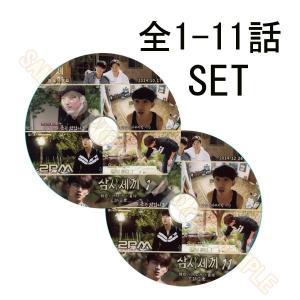 【韓流DVD】「三食ごはん」(シーズン1) 2PM テギョン...