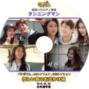 【韓流DVD】パクボゴム/ ソルヒョン/ ソヒョン「 ランニ...