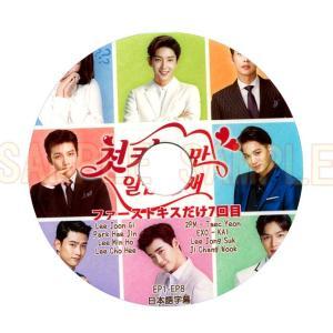 【韓流DVD】 ファーストキスだけ7回目【日本語字幕】(EP...