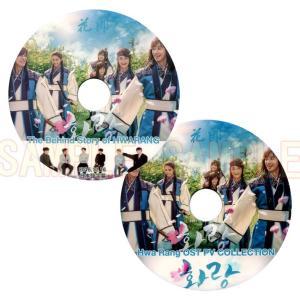 【韓流DVD】 花郎 ファラン [ OST + BEHIND STORY ] 2枚セット ★韓国ドラマ / BTS V / SHINEE ミンホ / パク・ソジュン / ZE:A ヒョンシク