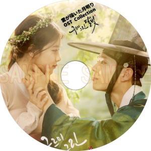 【韓流DVD】雲が描いた月明かり OST (日本語字幕なし)ドラマ OST★ パクボゴム/ Park Bo Gum / B1A4 ジニョン