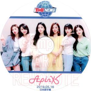 【韓流DVD】APINK 「 TMI NEWS 」2019.05.16 (日本語字幕)★エーピンク|rehobote