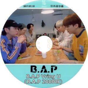 【韓流DVD】B.A.P ビーエーピー BAP【 Vring U 2000日 】(2017.07.18)日本語字幕★ rehobote