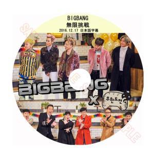 【韓流DVD】BIGBANG ビッグバン 【 2...の商品画像