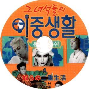 【韓流DVD】BIGBANG テヤン / 2NE1 CL 「...