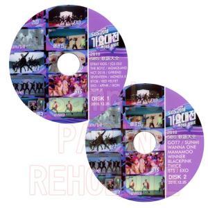 【韓流DVD】 2018 SBS 歌謡大典 2枚Set (2018.12.25)字幕なし ★ 防弾少年団/ EXO/ BLACKPINK/ WANNA ONE/ TWICE/ iKON/ MONSTA X/ SEVENTEEN 他|rehobote