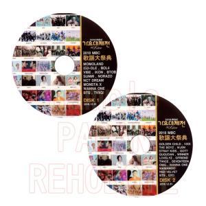 【韓流DVD】 [ 2018 MBC 歌謡大祭典 ] 2枚Set (2018.12.31)字幕なし ★TVXQ/ EXO/ 防弾少年団/ WANNA ONE/ TWICE/ SEVENTEEN/ GOT7/ iKON/ NCT 他|rehobote