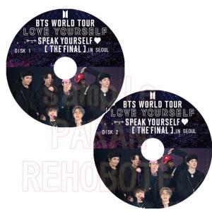 【韓流DVD】BTS【2019 WORLD TOUR 'LOVE YOURSELF: SPEAK YOURSELF'  】2019.10.26 THE FINAL IN SEOUL 2枚SET (日本語字幕) ★ 防弾少年団 rehobote