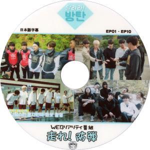 【韓流DVD】BTS 防弾少年団【 走れ!バンタ...の商品画像