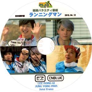 【韓流DVD】CNBLUE / FTIsland / チョン・イル(Jung Il-Woo)「ランニングマン」 2015.04.12 ★バラエティー番組収録DVD★|rehobote