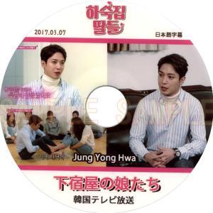 【韓流DVD】 CNBLUE YongHwa チョン・ヨンファ 「下宿屋の娘たち」 2017.03....