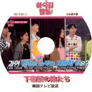 【韓流DVD】 CNBLUE チョン・ヨンファ / イ・ジョンヒョン / イトゥク「下宿屋の娘たち」...