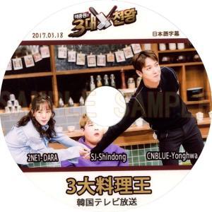 【韓流DVD】 CNBLUE ヨンファ /SUPERJUNI...