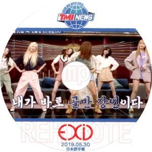 【韓流DVD】EXID [ TMI NEWS ] 2019.05.30 日本語字幕 ★ イーエックスアイディー|rehobote