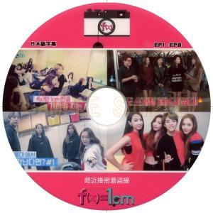 【韓流DVD】f(x) エフエックス 【f(x)=1cm 超近接密着盗撮】 EP01~08★バラエティー番組 rehobote