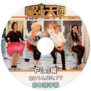 【韓流DVD】f(x) エフエックス 【最強天団 】 日本語字幕 2014.09.17★バラエティー番組 rehobote