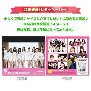 【KPOP 大人気グッズ - 売りつくし 】少女時代 GIRL'S GENERATION 便箋セット(24枚) レターペーパ Letter Paper ★ SNSD|rehobote