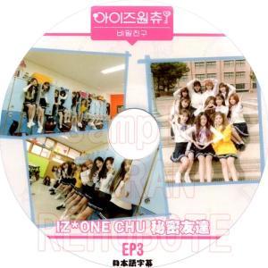 【韓流DVD】IZ*ONE [IZONE CHU 秘密友達]#EP3 (日本語字幕) ★ アイズワン IZONE|rehobote