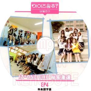【韓流DVD】IZ*ONE [IZONE CHU 秘密友達]#EP4 (日本語字幕) ★ アイズワン IZONE|rehobote