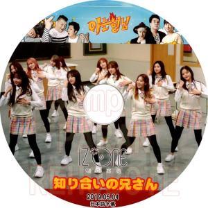 【韓流DVD】IZ*ONE [知りあいの兄さん] 2019.05.04 (日本語字幕) ★ アイズワン IZONE|rehobote