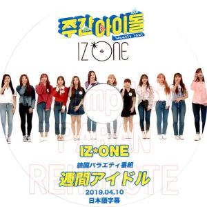 【韓流DVD】IZ*ONE [週間アイドル ] 2019.04.10 (日本語字幕) ★ アイズワン IZONE|rehobote