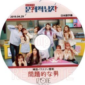 【韓流DVD】IZ*ONE [ 問題的な男 ] 2019.04.29 (日本語字幕) ★ アイズワン IZONE|rehobote