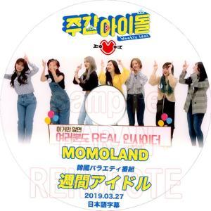 【韓流DVD】MOMOLAND 【 週間アイドル 】(2019.03.27) 日本語字幕★モモランド|rehobote