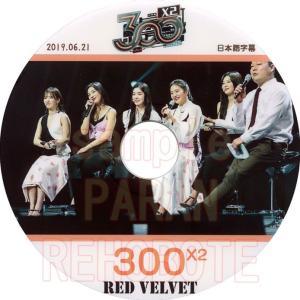 【韓流DVD】Red Velvet [ 300X2  ] (2019.06.21) 日本語字幕★ レッドベルベット RedVelvet|rehobote