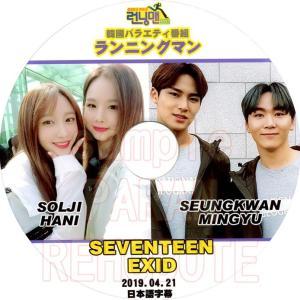 【韓流DVD】SEVENTEEN / EXID【 Running Man 】2019.04.21 (日本語字幕)★セブンティーン / イーエックスアイディー|rehobote