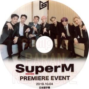 【韓流DVD】SuperM PREMIERE EVENT (2019.10.04) (日本語字幕)★ スーパーエム SHINee テミン EXO ベクヒョン/カイ /NCT127|rehobote