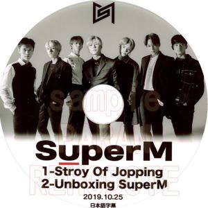 【韓流DVD】SuperM [ STORY OF JOPPING + UNBOXING ]2019.10.25 (日本語字幕)★ スーパーエム SHINee テミン EXO ベクヒョン/カイ /NCT127|rehobote