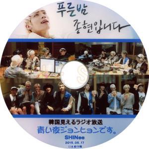 【韓流DVD】SHINee シャイニー【青い夜ジ...の商品画像