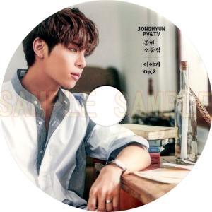 【韓流DVD】 [ SHINEE JONGHYUN ] 2017 PV&TV LIVE COLLECTION ★シャイニー ジョンヒョン|rehobote