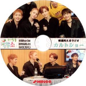 【韓流DVD】SHINee 【 カルトショー 】2018.06.14 日本語字幕★シャイニー
