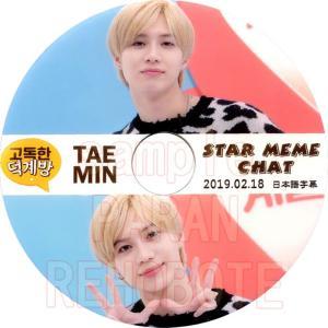 【韓流DVD】SHINee テミン「STAR MEME CHAT」(2019.02.18) (日本語字幕)★シャイニー TAEMIN|rehobote