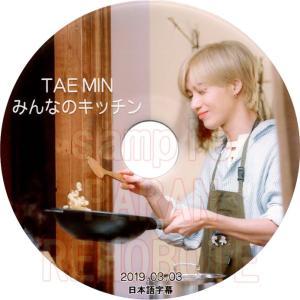 【韓流DVD】SHINee テミン「みんなのキッチン」(2019.03.03) (日本語字幕)★シャイニー TAEMIN|rehobote