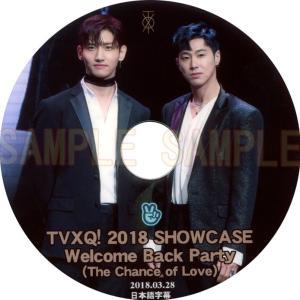 【韓流DVD】 TVXQ 2018 SHOWCA...の商品画像